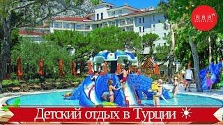 видео Лучшие отели в Сиде для отдыха с детьми