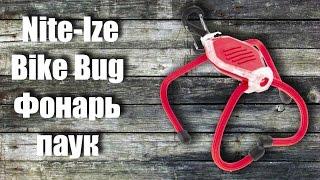 Обзор Nite-Ize Bike Bug Фонарь-паук. Фонарь паук. EDS фонарь