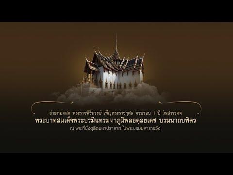 พระราชพิธีทรงบำเพ็ญพระราชกุศล ครบรอบ 1 ปี วันสวรรคต - วันที่ 13 Oct 2017