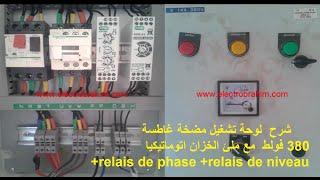 شرح  لوحة تشغيل مضخة غاطسة 380  فولط  مع ملئ الخزان اتوماتيكيا +relais de phase +relais de niveau