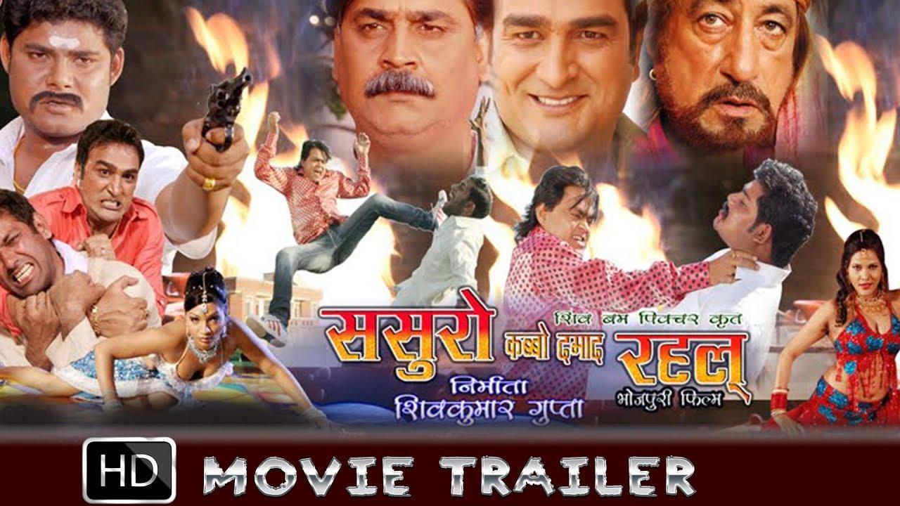 ससुरो कब्बू दामाद रहल | Guddu Rangila, Sangeeta Tiwari | Bhojpuri Movie Trailer
