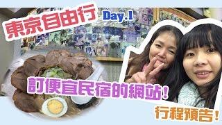 日本東京自由行Day.1-推薦日本便宜民宿網站 airbnb[Chloe克蘿伊]