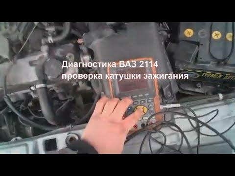 Диагностика Lada 2114, проверка катушки зажигания