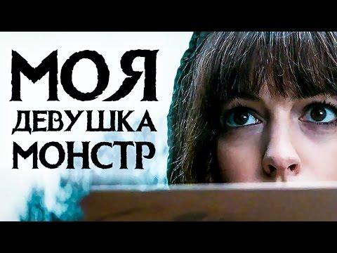 Фильм Моя девушка – монстр (2017) смотреть онлайн