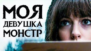 Моя девушка – монстр 2017 [Обзор] / [Трейлер 2 на русском]