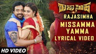 Missamma Yamma Lyrical Song | Raja Simha Kannada Movie Songs | Anirudh, Nikhitha, Sanjana