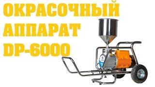 видео Dino-Power: окрасочное оборудование безвоздушного распыления | официальный сайт DP airless в России,  купить аппараты и агрегаты высокого давления, цена
