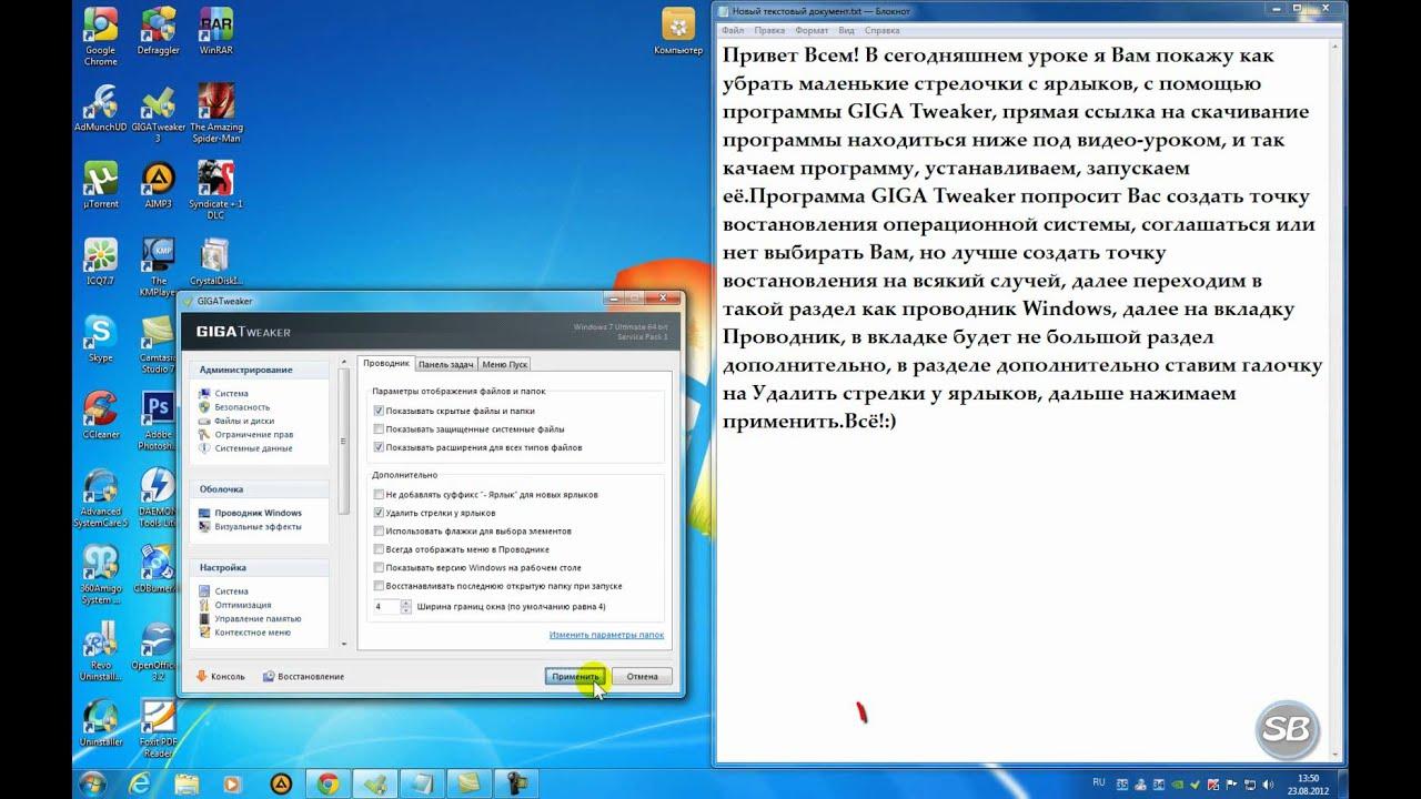 удаление вредоносных программ windows 7