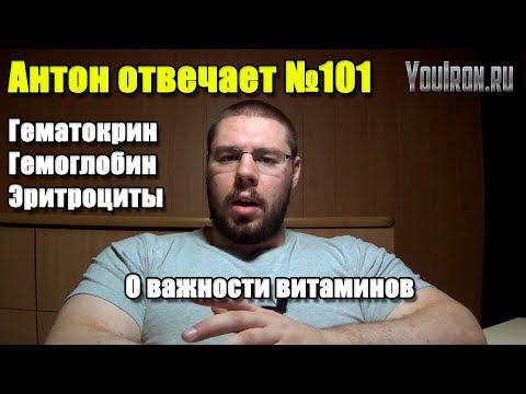 Антон Отвечает №101 ОБЩИЙ АНАЛИЗ КРОВИ    О ВАЖНОСТИ ВИТАМИНОВ