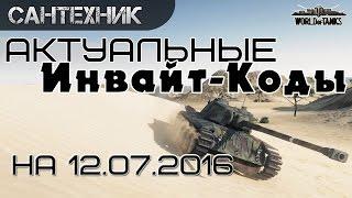 Инвайт-коды/Invite code 12.07.16 ~World of Tanks (WoT)