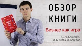 """Книга """"Бизнес как игра"""". ОБЗОР за 5 минут"""