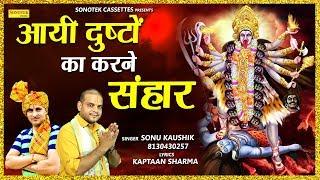 आई दुष्टों का करने संहार Sonu Kaushik Biggest Hit Kali Mata Song Mata Bhajan Devi Bhajan