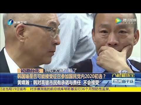 韩国瑜是否可能接受征召参加国民党内2020初选?