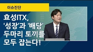 효성ITX, '성장'과 '배당&#…