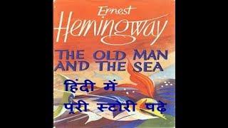The Old Man and the Sea by Ernest Hemingway summary- हिंदी में पूरी समरी पढ़े/ for Lt Grade