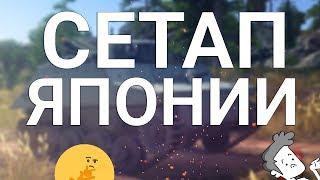 ВЫБОР СЕТАПА ЯПОНИИ в War Thunder