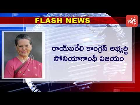 Sonia Gandhi Won in Raybareli | Lok Sabha Election Results 2019 | Congress Party |YOYO TV Channel