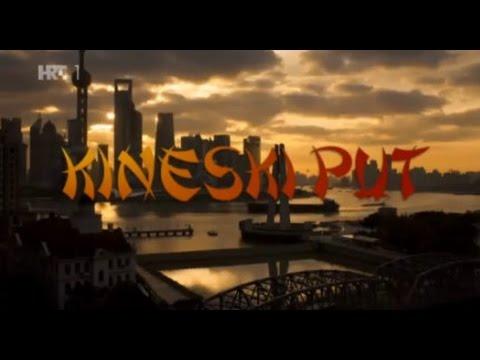 HRT: KINESKI PUT, dokumentarni film (2016.)