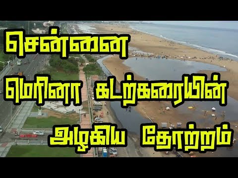 Chennai Aerial View : Superb Natural Beach View of Chennai City and Marina Beach