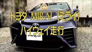 世界に先駆けてトヨタが開発そして発売した燃料電池車ミライ「MIRAI」。...