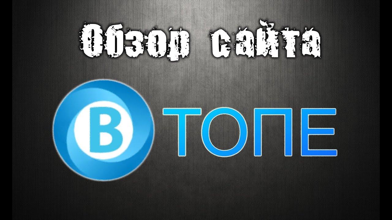 Обзор сайта ВТопе или как набрать подписчиков и лайки ВКонтакте, Ask.fm