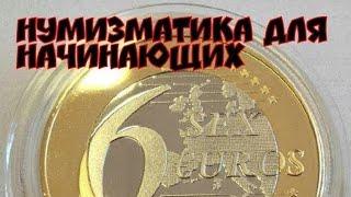 Нумизматика для начинающих   Выпуск # 6 Эротические монеты