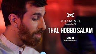 Download lagu THAL HOBBO SALAM - ADAM ALI