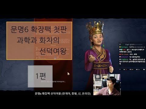 문명6 확장팩 첫판 과학과 화차의 선덕여왕 1