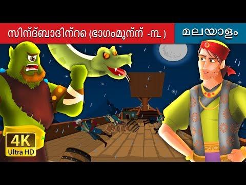 സിന്ദ്ബാദിന്റെ (ഭാഗംമുന്ന് ) | Sinbad the Sailor (Part 3) in Malayalam | Malayalam Fairy Tales