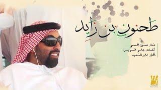 حسين الجسمي - طحنون بن زايد (حصريا) | 2018