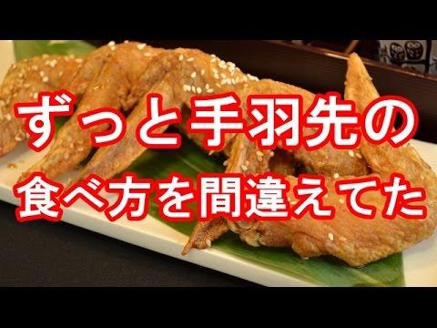 【海外の反応】ずっと手羽先の食べ方を間違えてた。咥えて引っ張るだけでいい。知らなかった!日本の手羽先の食べ方に海外から驚愕の声