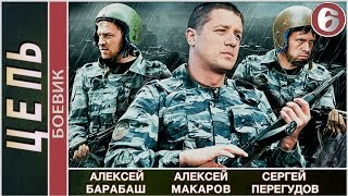 Цепь (2009). 6 серия. Детектив, боевик.