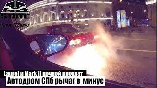 Laurel и Mark II ночной прохват Автодром СПб рычаг в минус EP7