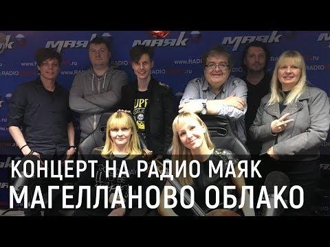 """Магелланово Облако - концерт на радио Маяк, программа """"Рок-уикенд"""" 19 01 2019"""