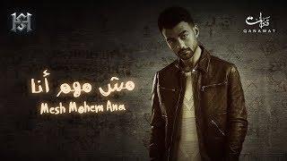Haytham Shaker - Msh Mohem Ana   هيثم شاكر - مش مهم أنا