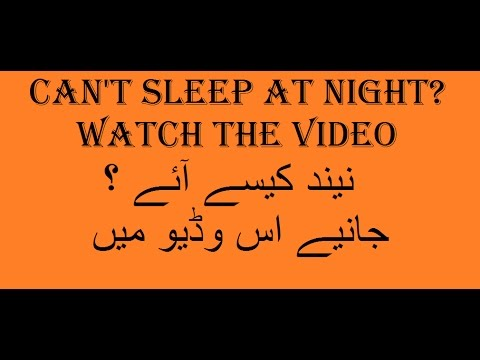 what to do when you can t sleep at night نیند home remedies