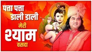 Patta Patta Dali Dali Mera Shyam Vasda \\ NEW BHAJAN 2015    Shri Devkinandan Thakurji