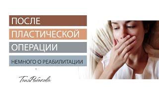 2й день.Что ждет после пластической операции, немного о реабилитации в клинике.(разверни меня ♥ Мой сайт: http://tanyarybakova.ru/ и instagram ♥: http://instagram.com/tanya_rybakova Мини-влог из палаты, чтобы вы меня..., 2013-06-02T08:47:00.000Z)