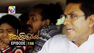 Kotipathiyo Episode 156 කෝටිපතියෝ  | සතියේ දිනවල රාත්රී  9.00 ට . . . Thumbnail