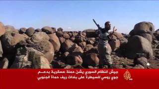 حملة للنظام بدعم روسي للسيطرة على بلدات بريف حماة