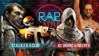 Рэп Баттл 2x2 - S.T.A.L.K.E.R. & CS:GO vs. Far Cry 5 & Assassin's Creed: Истоки (Origins)
