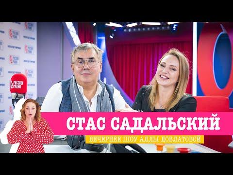 Станислав Садальский в