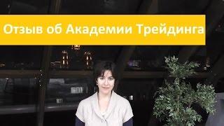 Отзыв об обучении у Чернова Владимира и Задоя Глеба. Академия трейдинга, отзыв на видео.