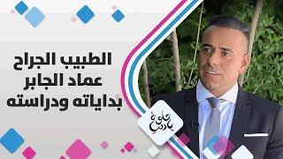 الطبيب الجراح عماد الجابر - بداياته ودراسته