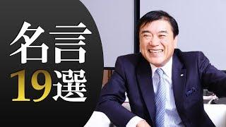 エイチ・エス証券株式会社代表「澤田秀雄(さわだひでお)」名言19選