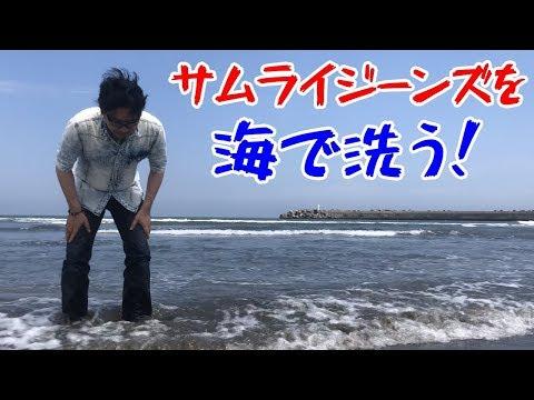 【暴挙】サムライジーンズを海で洗う!【超高オンス最強デニム】S5000VX21oz