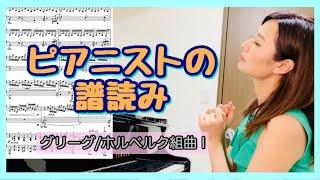 ピアニストの譜読み⑥「グリーグ/ホルベルク組曲 I」 森本麻衣