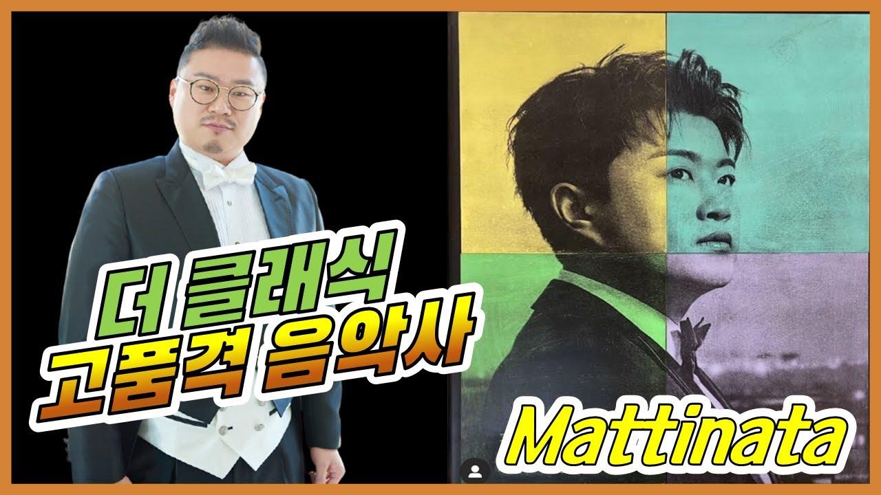 더 클래식 김호중 앨범 수록곡ㅣ고품격 음악사ㅣ아침의노래 Mattinata