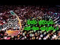 Ekwa Idiriyata | එක්ව ඉදිරියට (Sajith Premadasa Official Song - Api UNP Version)