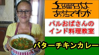 インド現地のパルおばさんに、インドの家庭料理の作り方を学ぼう。 今回はバターチキンカレーの作り方です。 バターチキンカレーは一番最初...